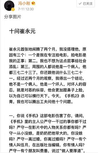 《手机2》杀青 冯小刚说腾出时间十问崔永元他俩你信谁?