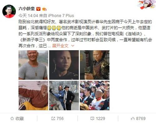 著名演员计春华因病去世,赵文卓六小龄童发文悼念