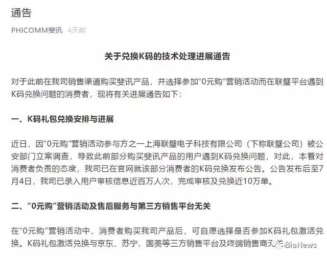 京东商哹.+zynm9�#z(�_斐讯0元购用户赴京东总部维权,所有产品已在京东下架