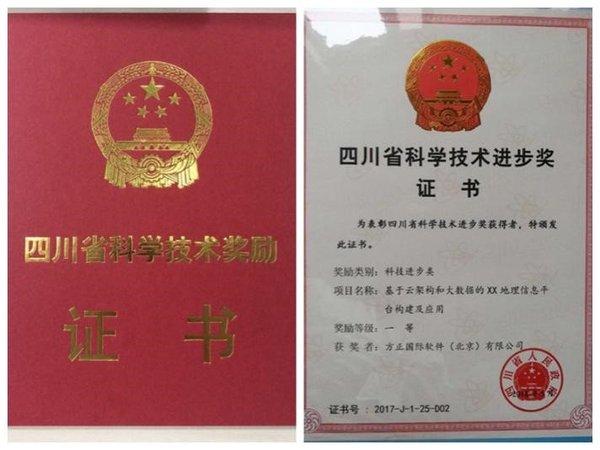 四川省科学技术进步一等奖