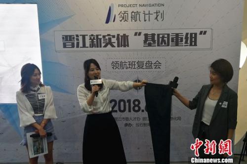 """""""领航计划""""二期学员洪艺菡(中)在班上分享其最新研发的休闲裤面料。孙虹 摄"""