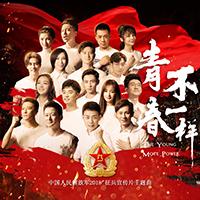 2018解放军征兵宣传片主题曲《青春不一样》 吴京