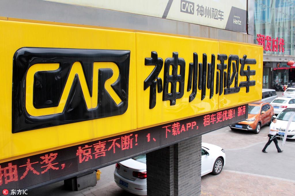神州租车将成五龙电动车最大股东,获新能源车制造牌照