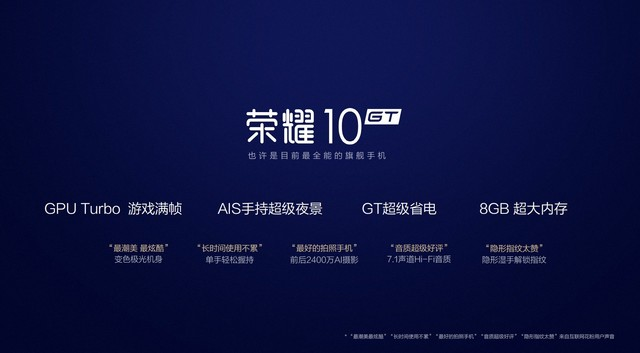 全新升级AIS 荣耀10/果X/米8夜景大作战
