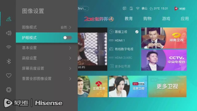 海信(Hisense)E9电视