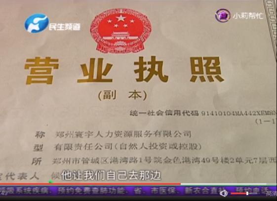 北京女生视频收完费把女大学生扔寰宇公掌人力郑州掴荒郊图片