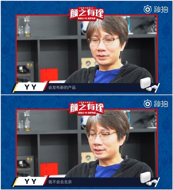 魅族杨颜:魅族16发布会会推出配件产品