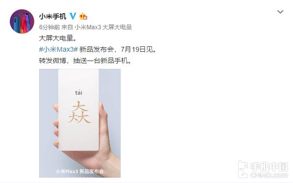 小米Max 3定档7.19 大屏大电量就是爽!