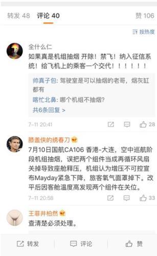 网友在<a target='_blank' href='http://www.chinanews.com/' >中新网</a>微博的留言。