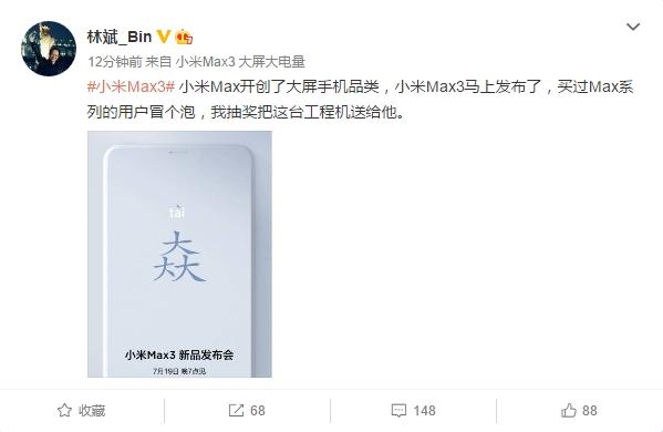 6.9寸屏+5400mAh电池 小米Max 3即将发布