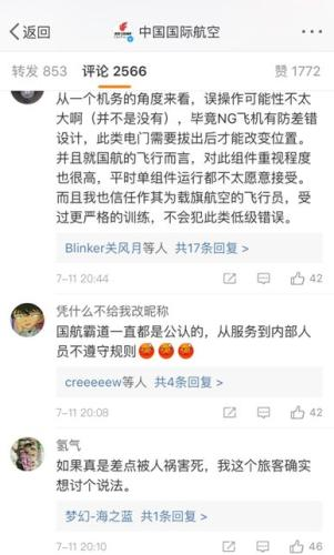 网友在国航官方微博声明上的评论。