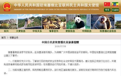 截图自中国驻埃塞俄比亚大使馆网站。