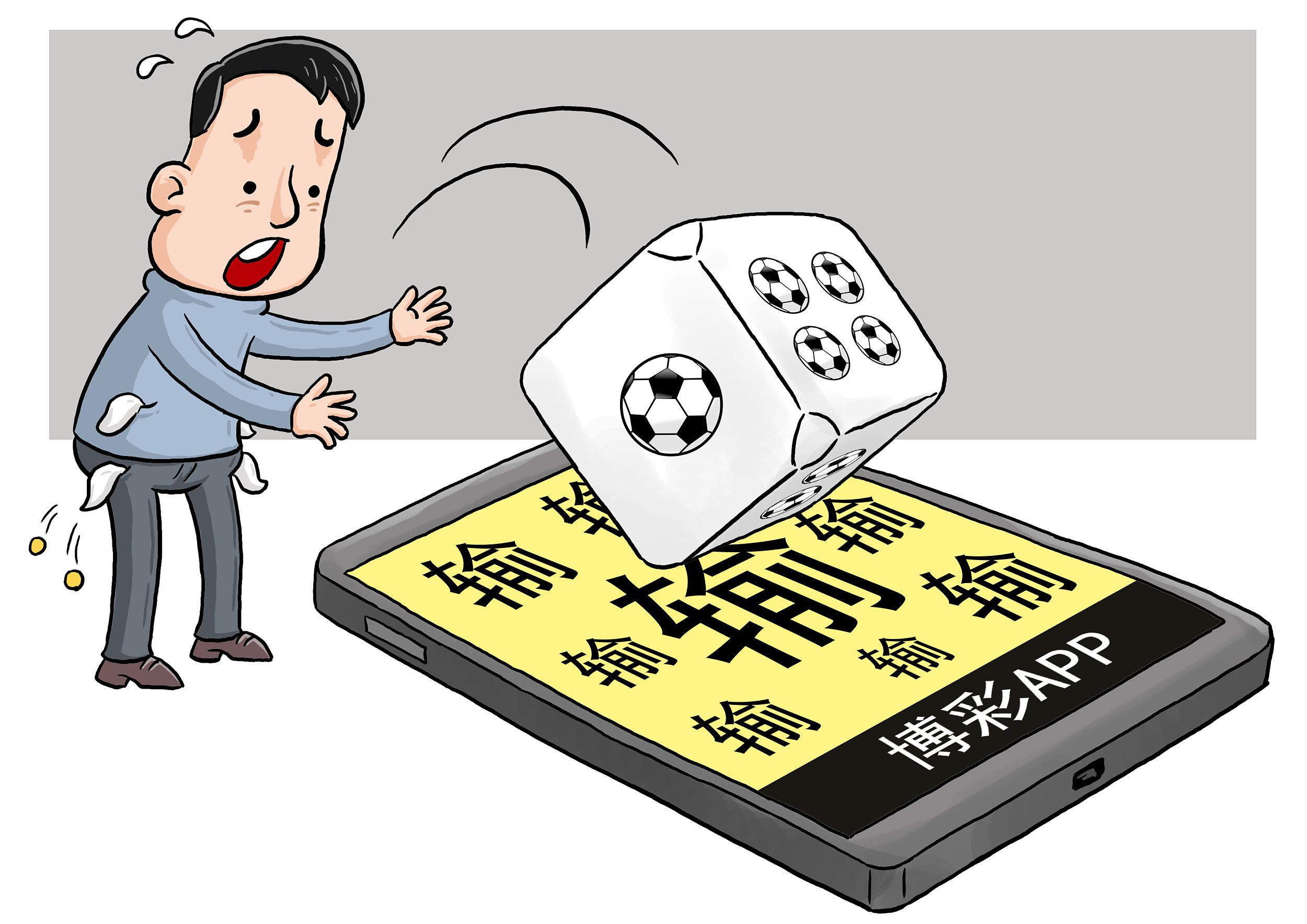 世界杯:赌个球输几百万不在少数
