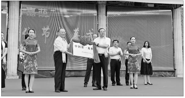 中国第一龙乡授牌仪式