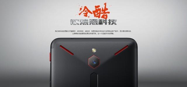 冷酷散热黑科技 红魔手机开启电竞新高度