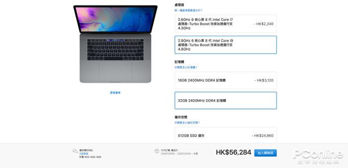 顶配15寸MacBook Pro