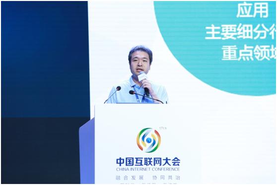 2018中国互联网大会闭幕:不容错过重磅权威报告盘点