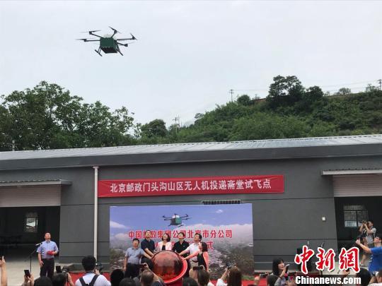 13日,无人机投递试飞仪式在北京市门头沟区斋堂邮政支局举行。 于立霄 摄