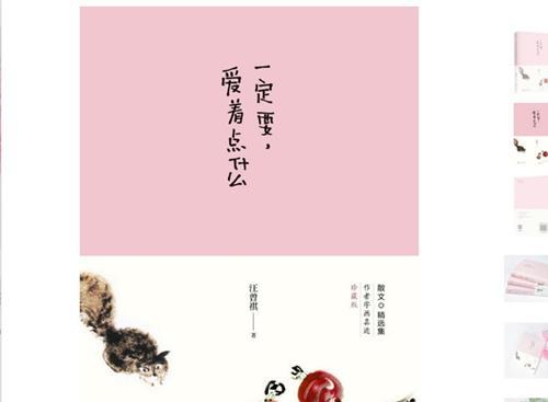"""封面印着《一定要,爱着点什么》字样,作者标注为""""汪曾祺""""。图片来源:某电商平台网页截图"""