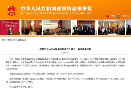 截图自中国驻纽约总领事馆网站。