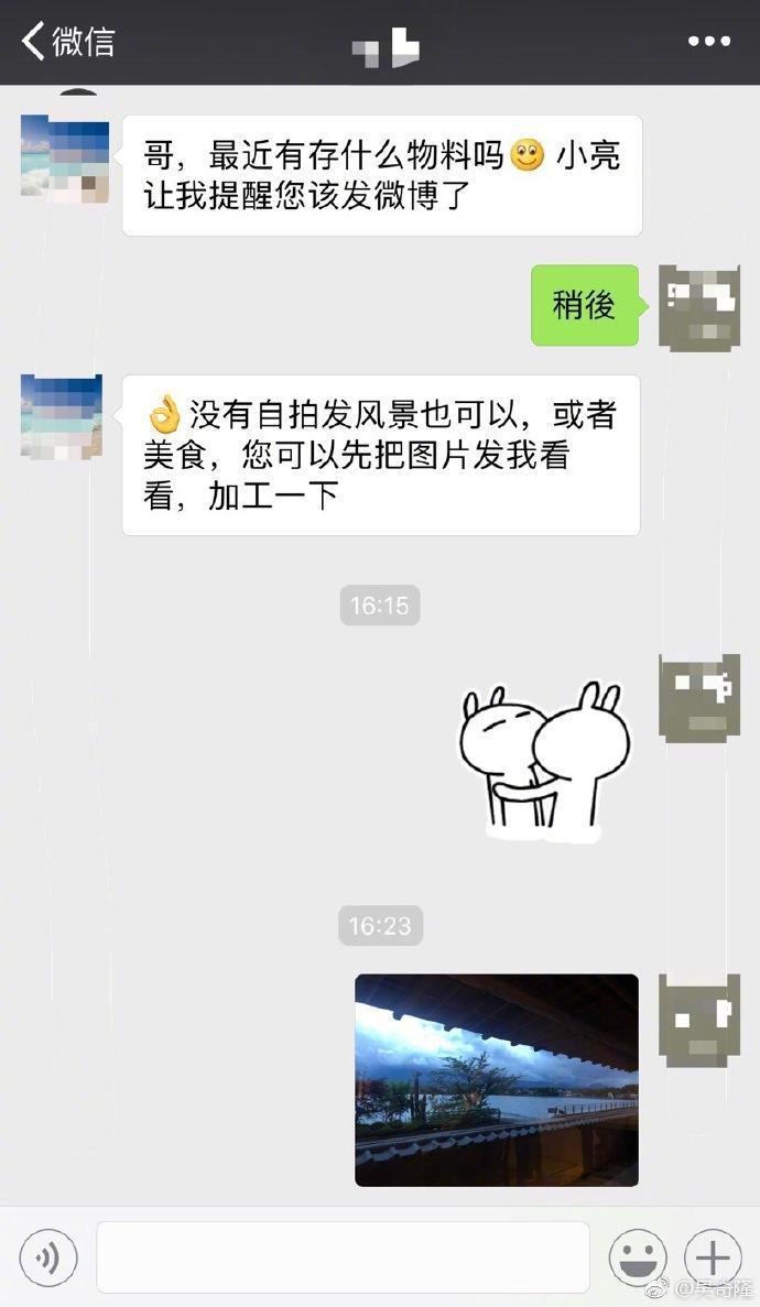 吴奇隆刘诗诗的聊天记录曝光,他们的微信头像亮了!