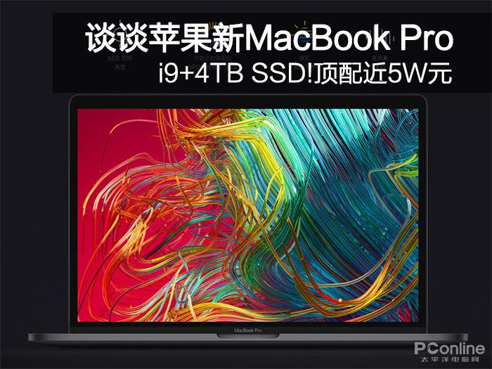 谈谈苹果新MacBook Pro:i9 4TB S