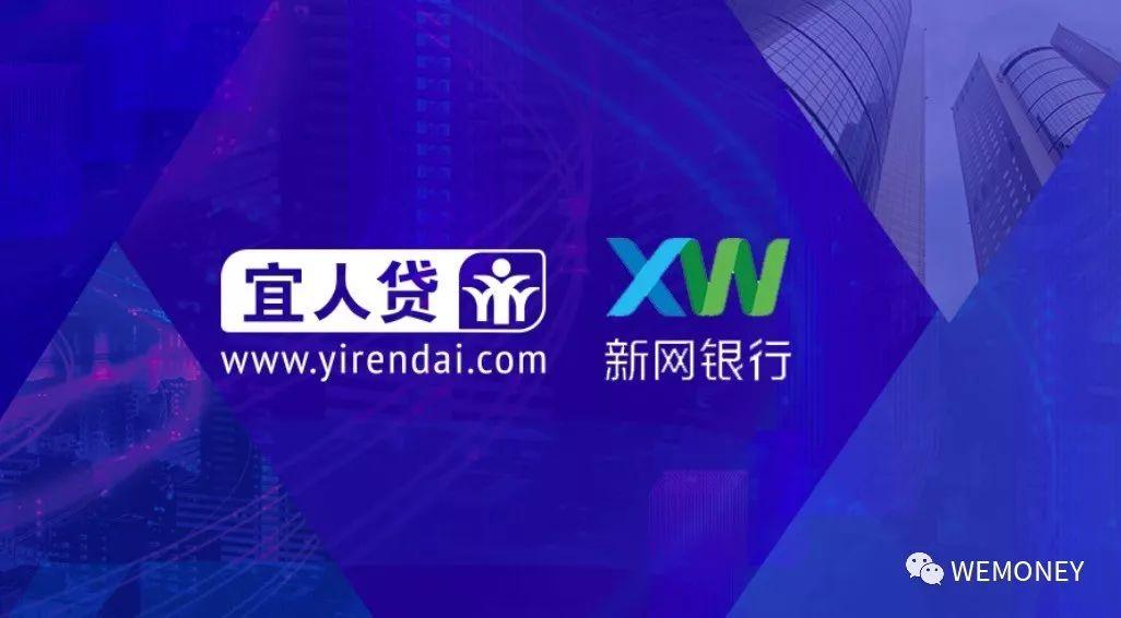 北京新网互联科技_> 正文   新网银行是全国三家互联网银行之一,宜人贷是2015年在美国纽