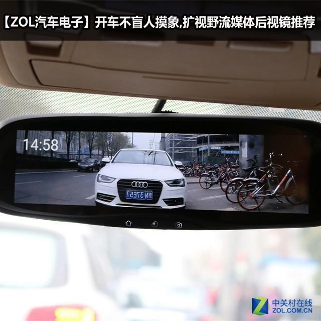 开车不盲人摸象扩视野流媒体后视镜推荐