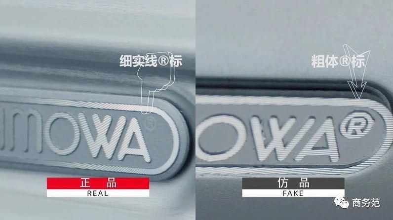 (PS:RIMOWA新版Logo上的字母O 第二招:看搭扣、拉杆   钢印Logo