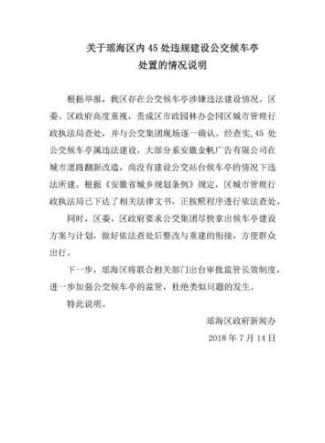 瑶海区政府新闻办通报