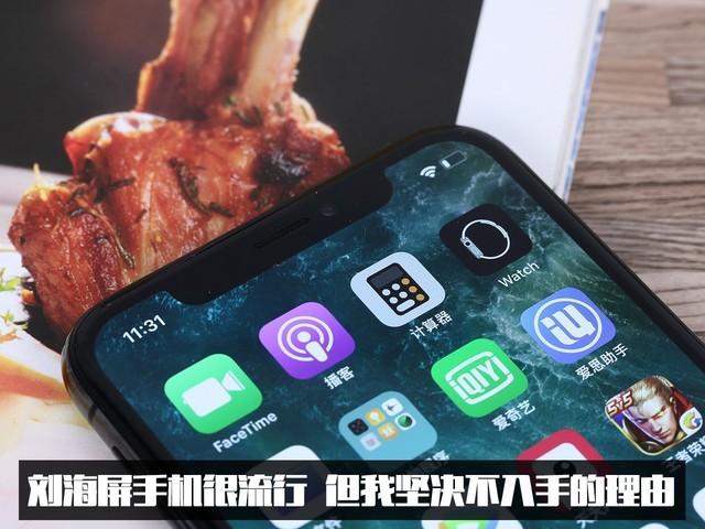 刘海屏手机很流行 但我坚决不入手的理由