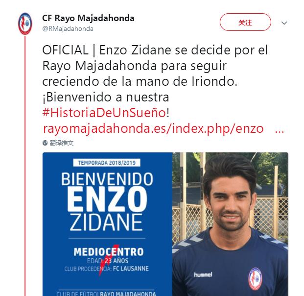 恩佐-齐达内加盟西乙 皇马生涯仅代表一队出战过1场