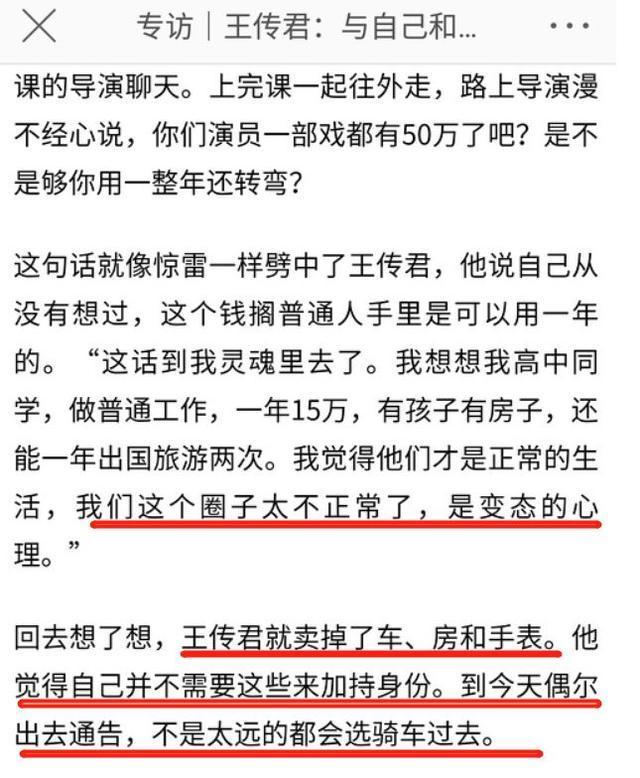 王传君直言娱乐圈价值观变态,卖掉房子车子要做纯粹的演员!