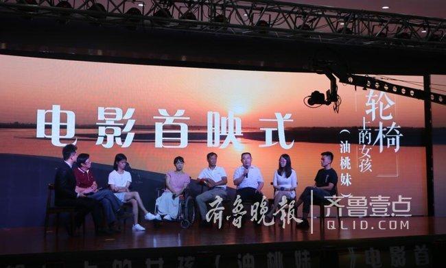 """""""油桃妹""""的网上创业故事,菏泽电商电影首映"""