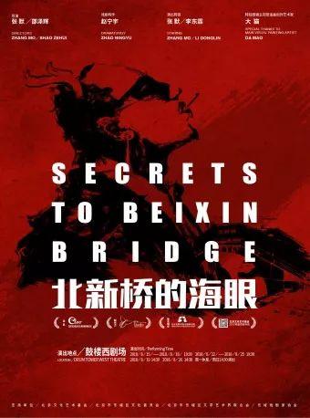 """老北京传说再创作张默导演新剧带你去看""""北新桥的海眼"""""""
