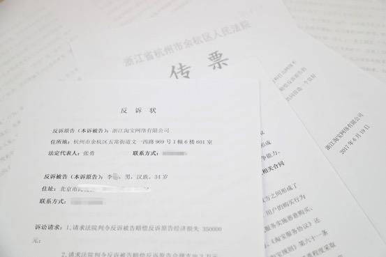 """全乐刷代理骗局国首例电商平台诉""""刷手""""案宣判:阿里打1元官司获胜"""
