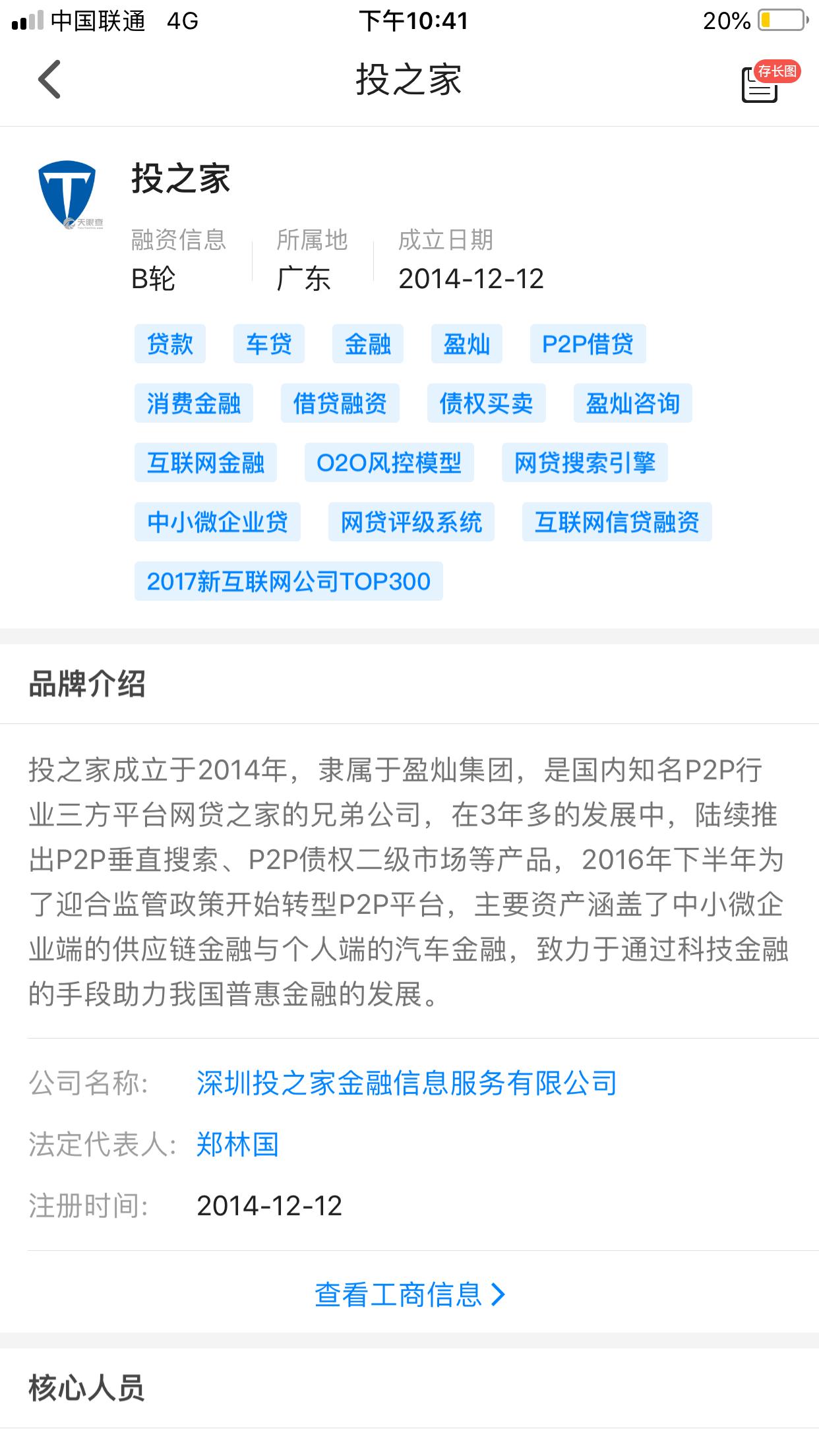 """网贷P2P平台精神领袖""""投之家""""爆雷 跑得快游戏上演"""