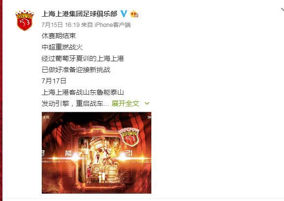上港发布客战鲁能海报:发动引擎 重启战车