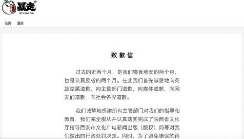 暴走漫画发布致歉信 武汉专利代理人招聘称将改正错误重新出发