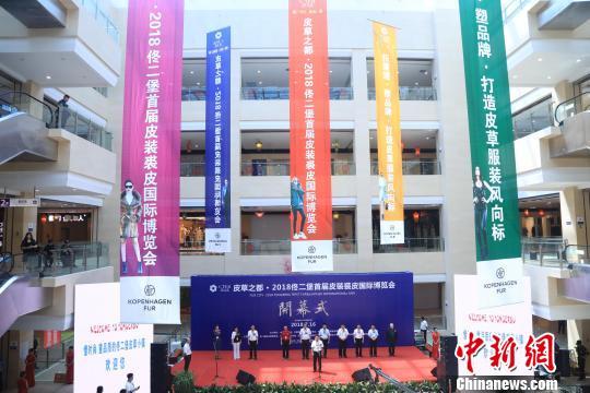 2018佟二堡首届皮装裘皮国际博览会。 沈殿成 摄