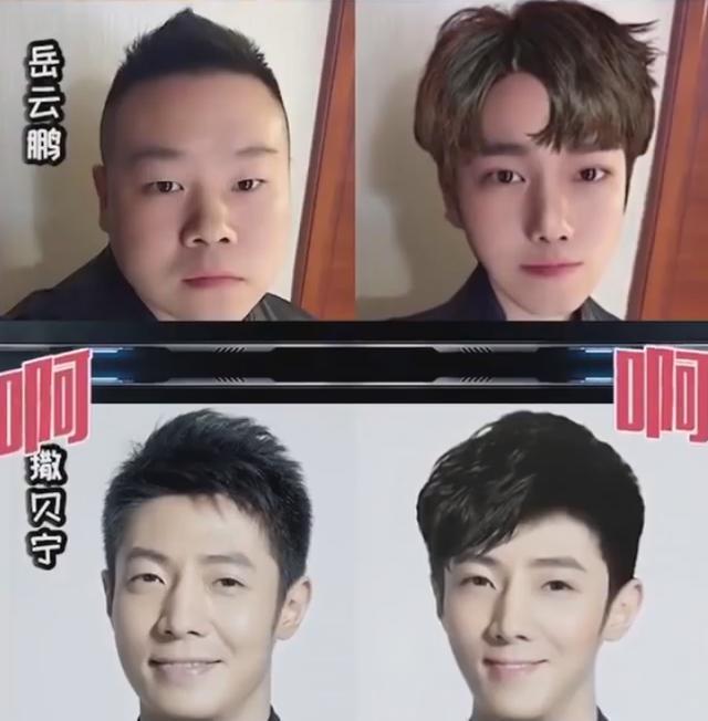 网友神p明星们:邓超被P成鹿晗,宋小宝帅过头!