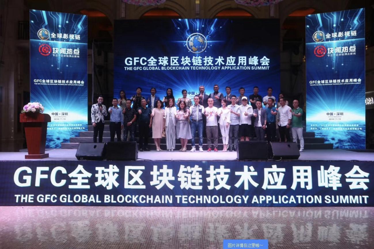 GFC全球区块链技术峰会