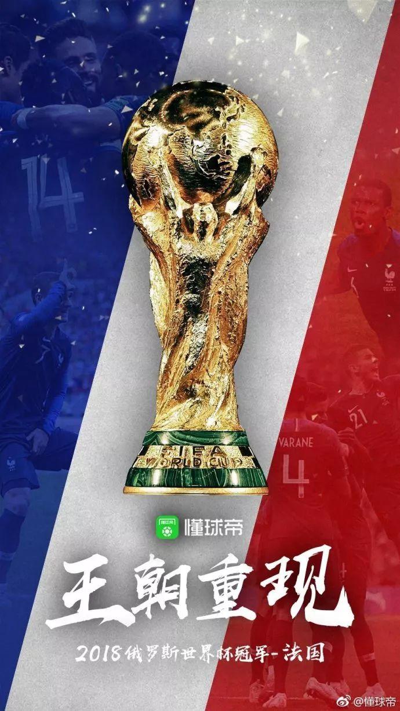世界杯法国队夺冠,海报借势谁又是赢家?