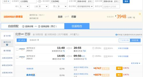 携程:国庆赴法国机票仅需3、4千元