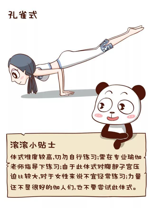 """平板支撑最""""反常""""的玩法:15天,我瘦了9斤 瑜伽冷知识"""