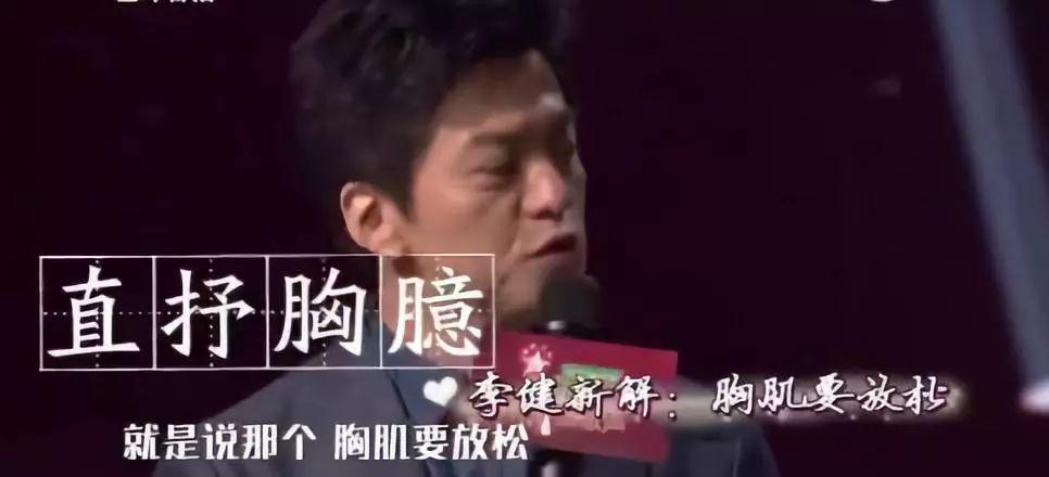 李健又去歌唱节目搞笑了