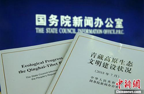 7月18日,国务院消息办公室发外《青藏高原生态雅致建设状况》白皮书。 中新社记者 杨可佳 摄
