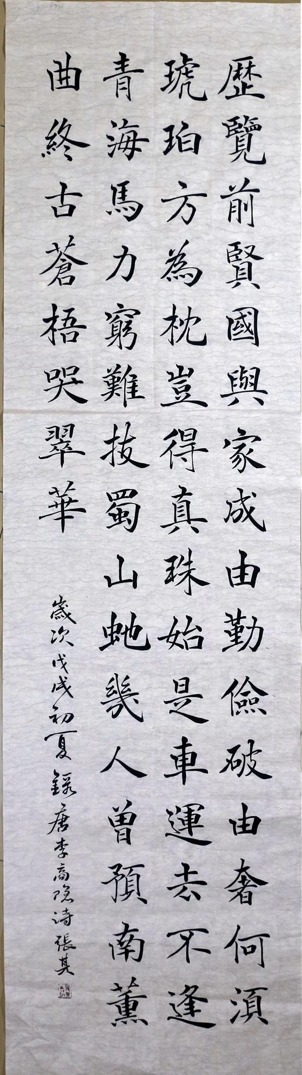 2018年山东省廉政文化作品征集书法类作品-117 楷书图片