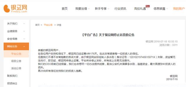 网贷平台银豆网pos机招代理加盟发布停止运营公告:实控人失联,借贷余额44亿