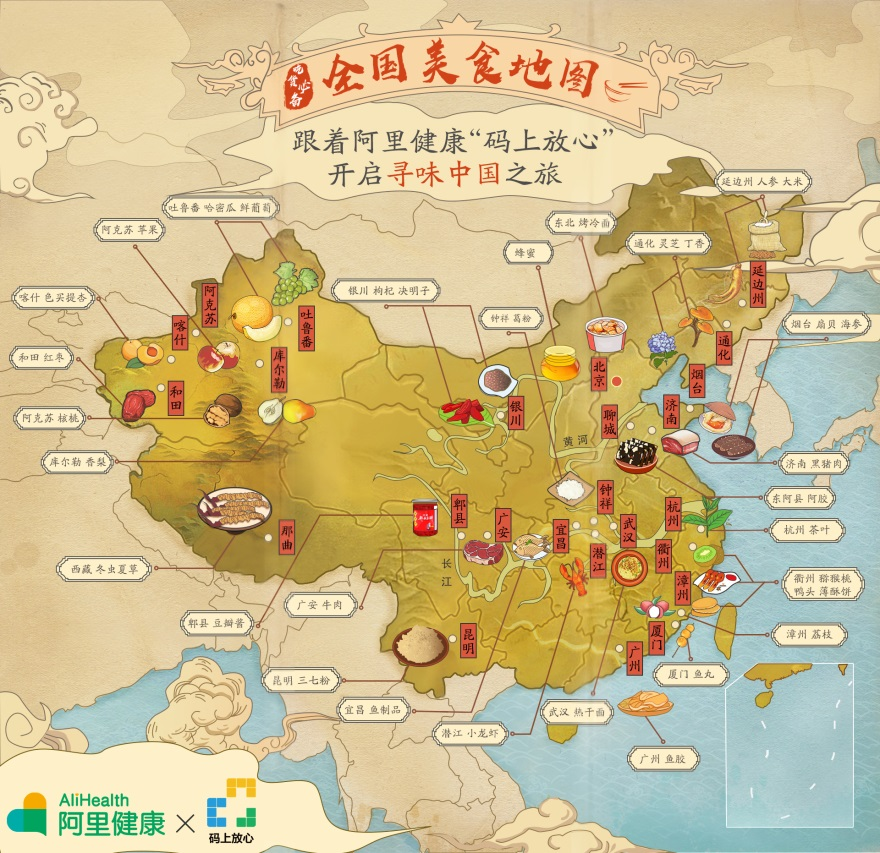 """阿里健康推出《全国美食手绘地图》: 以吃为马 """"寻味"""""""